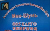 Доставка и перевозка грузов из Китая в Россию и СНГ Мин-Шунь Карго